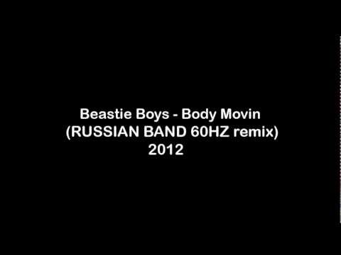 Beastie Boys - Body Movin (RUSSIAN BAND 60HZ remix) 2012