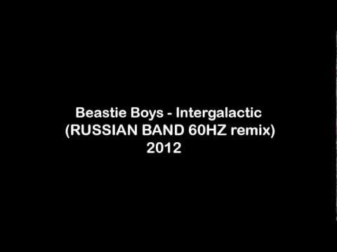 Beastie Boys - Intergalactic (RUSSIAN BAND 60HZ remix) 2012