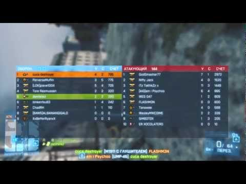 Battlefield 3 Xbox 360 (Sample)