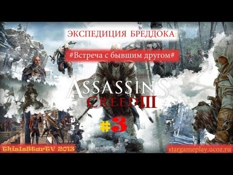 Assasin's Creed 3 - [Экспедиция Бреддока] ч.3