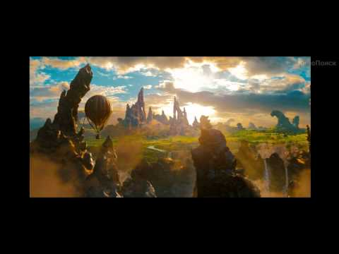 Оз: Великий и Ужасный / Oz: The Great and Powerful (2013)
