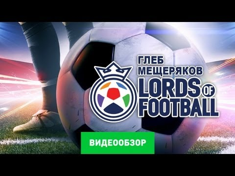 Обзор Lords of Football [Review]