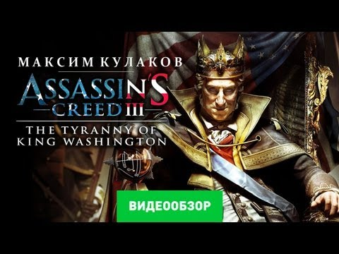 Обзор Assassin's Creed III: Tyranny of King Washington [Review]