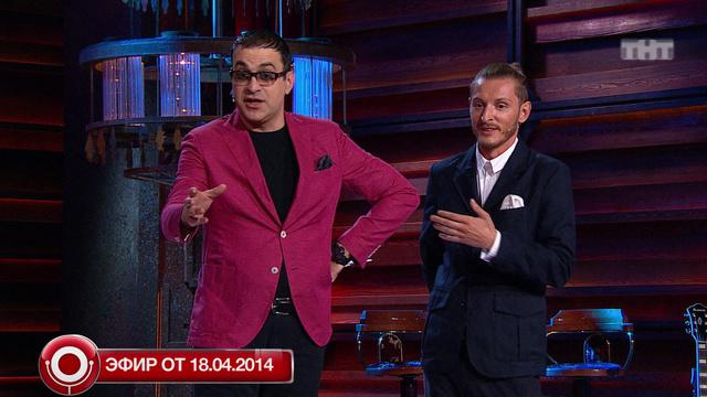 Comedy Club. Exclusive: 73 выпуск от  11.04.2015