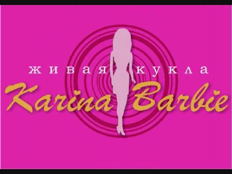 Karina Barbie Готика - Стриптиз в Ля-Мур
