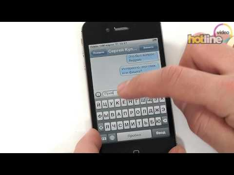 Обзор Apple iPhone 4S