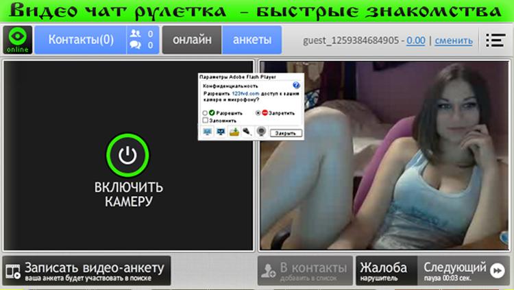 видео чат рус онлайн с