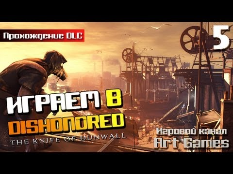 Прохождение Dishonored: The knife of dunwall (Серия 5) - финал