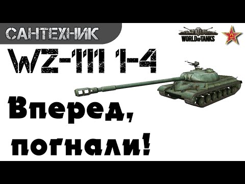 WZ-111 model 1-4 Гайд (обзор) ~World of Tanks(wot)