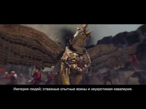 Total War: WARHAMMER бесплатно
