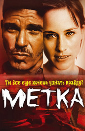 Метка — The Badge, 2002 Триллеры, Драмы