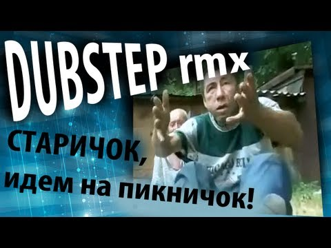 Старичок на пикничок Dubstep Meme Remix